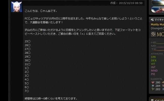 明日はFC運動会4