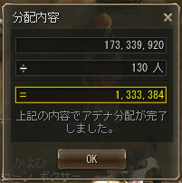 151023オル4分配