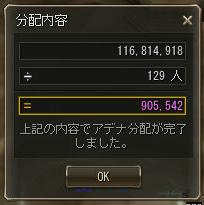 151025オルコア分配