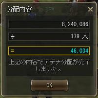 151025QA2分配