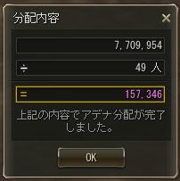 151026レイド50台7分配