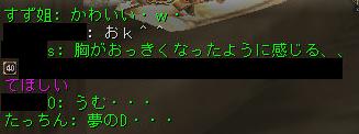 151027オルコア14胸?