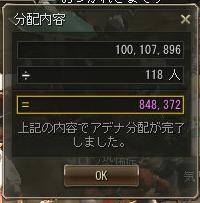 151027オルコア15分配