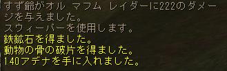 151105爺ソロ2スポ