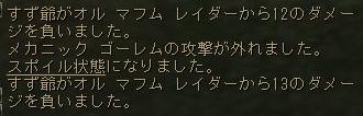 151105爺ソロ3スポ