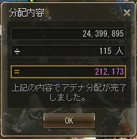 151109コア2分配