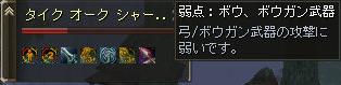 151110鏡ソロ4弱点