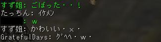151112オル6誤爆