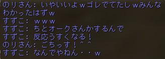 151112オル7-3のりさん