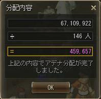 151112オル9分配