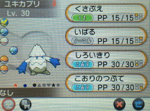 ★ユキカブリ2 03