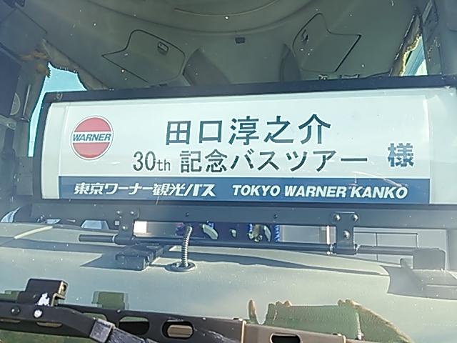 バスツアー1