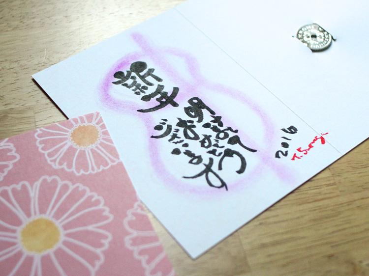 賀状カード