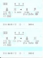特急ひたち指定券151104