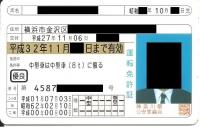 更新した運転免許151106