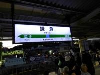 JR鎌倉駅151103