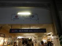 東急祐天寺駅151106
