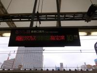 成田エクスプレス専用乗車口案内151109