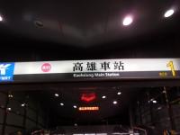 KRT高雄車站151203