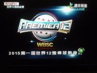 WSBCプレミア12熱身賽151031
