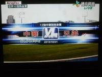 中華代表対中信兄弟151031