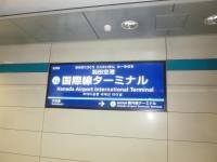 京急羽田国際ターミナル151101