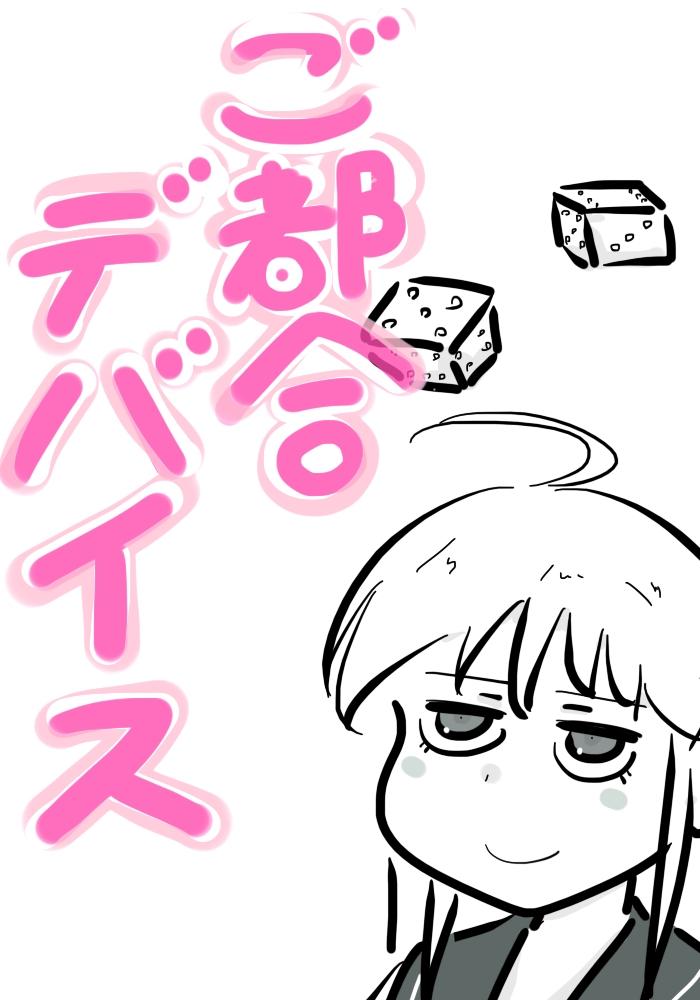 gotsugou028_02.jpg