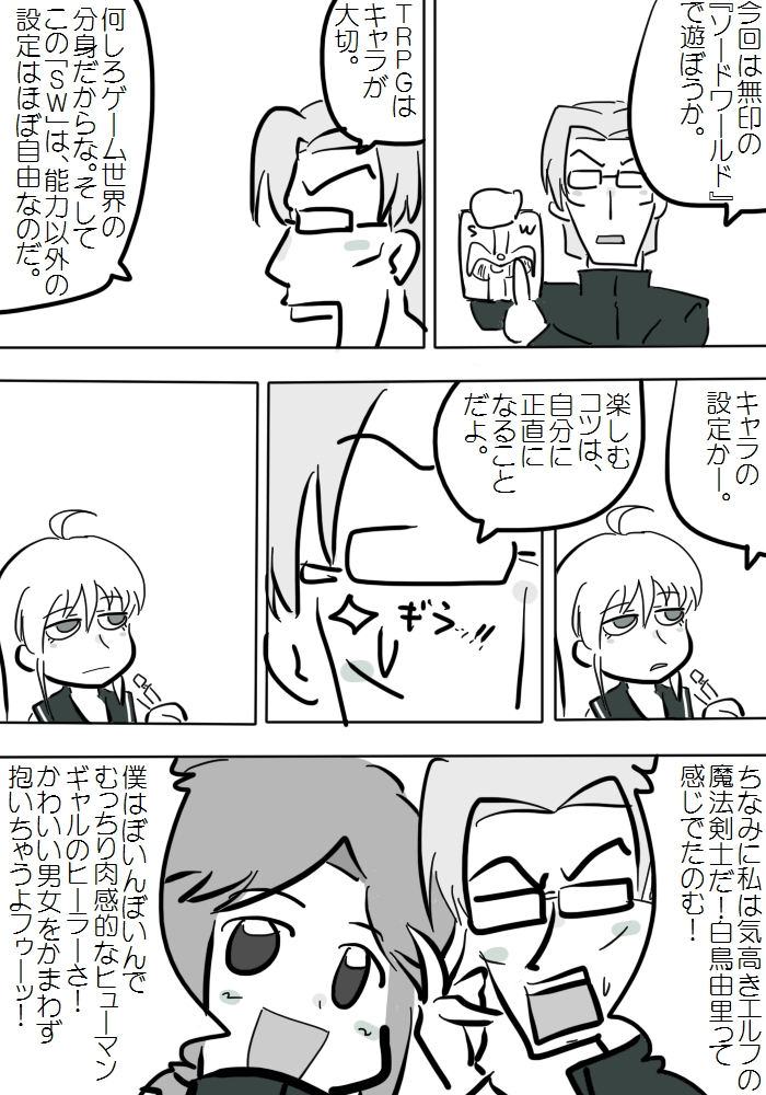 gotsugou028_04.jpg