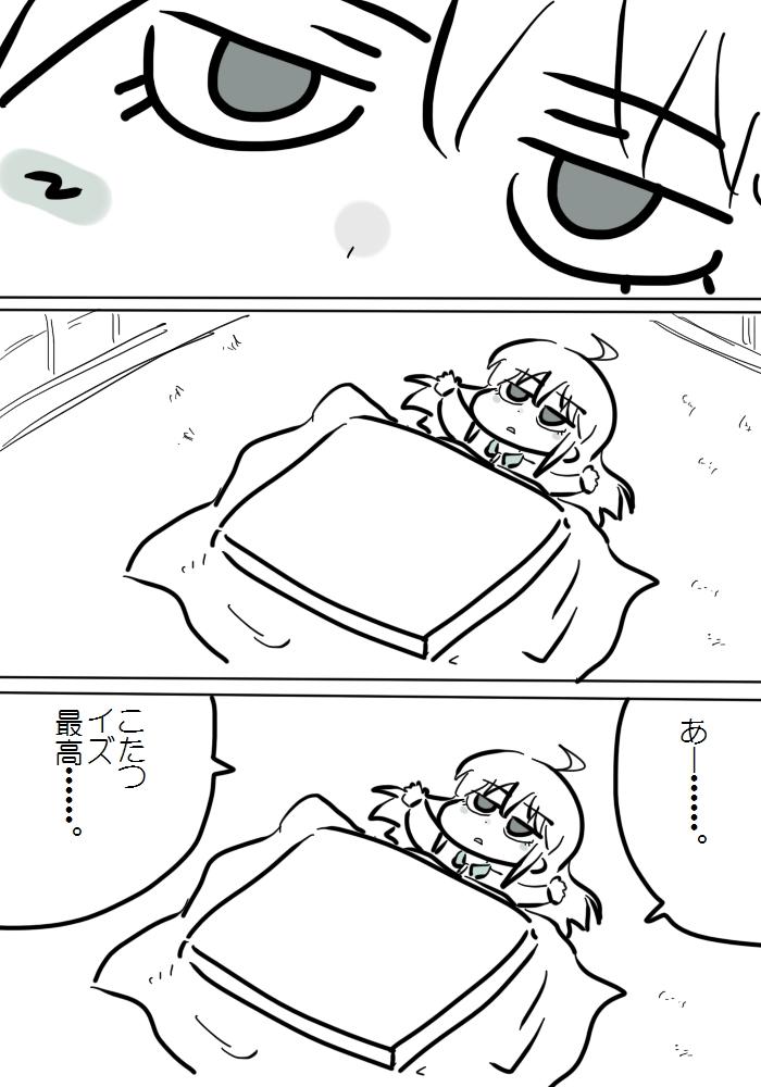 gotsugou029_01.jpg
