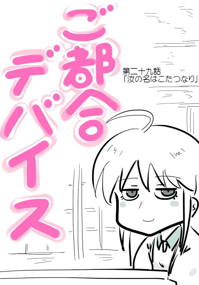 gotsugou029_02.jpg