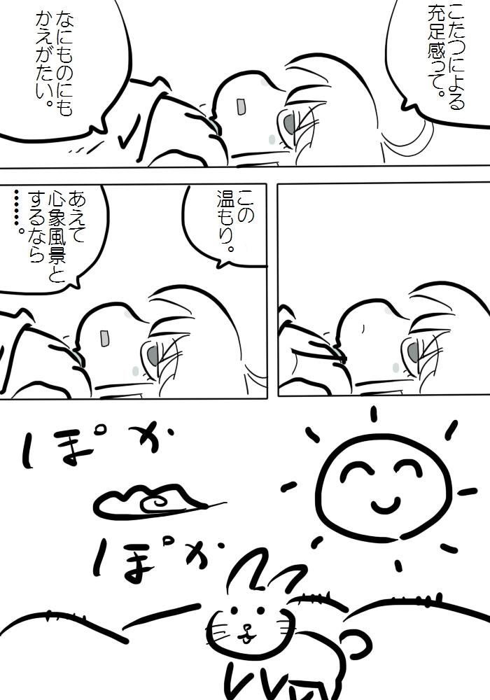 gotsugou029_03.jpg