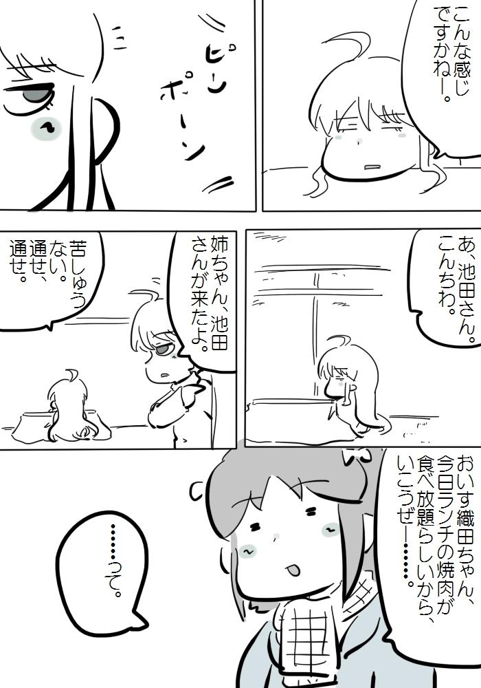 gotsugou029_04.jpg