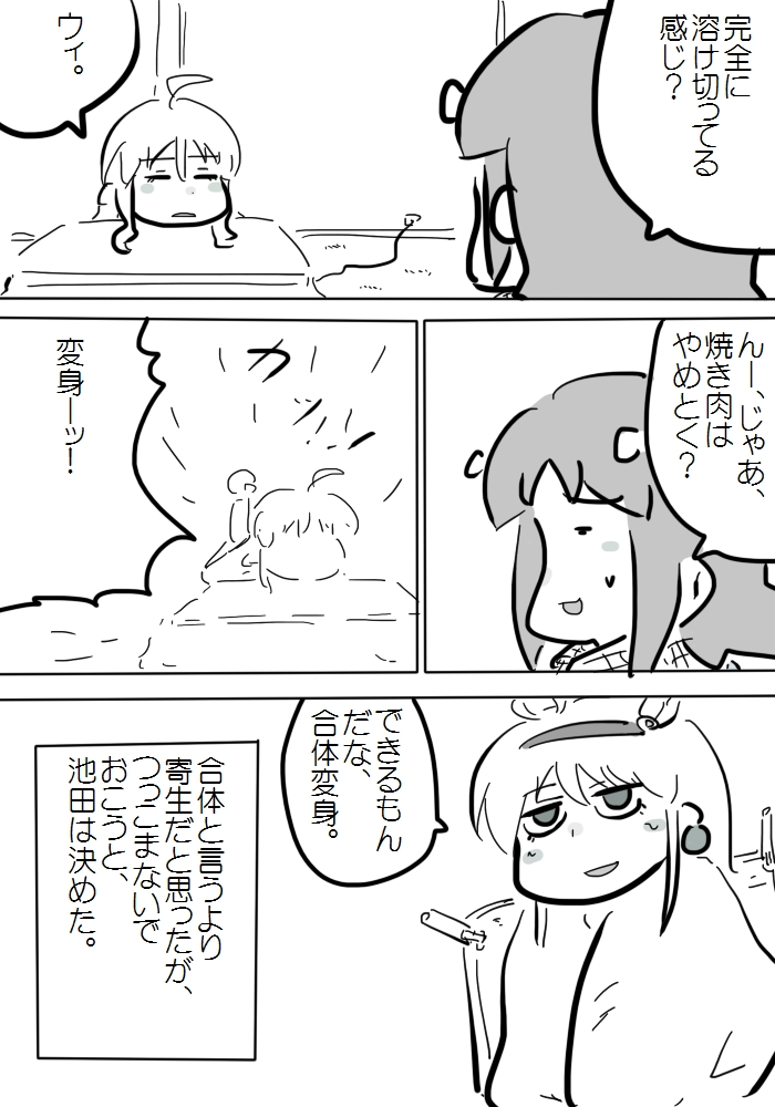 gotsugou029_05.jpg