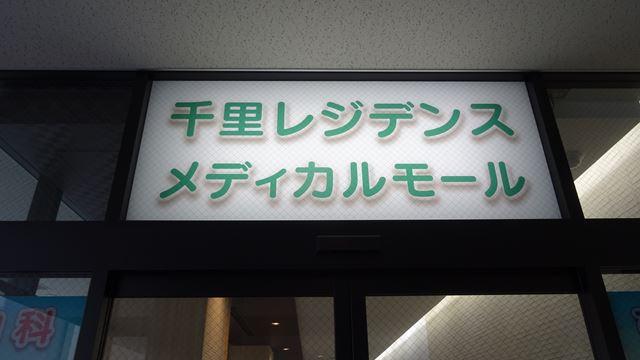 千里レジデンスメディカルモール.jpg
