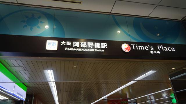 阿部野橋駅.jpg