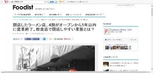 閉店したラーメン店~のブログ記事画像