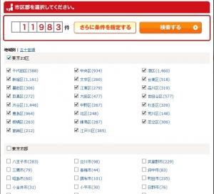 例えばひとつの店舗物件検索サイトで検索すようとすると出てくる候補数