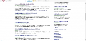 例えば店舗物件で検索すると出てくるサイト