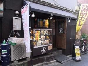 100時間カレーB&R東高円寺店店舗外観(東側)