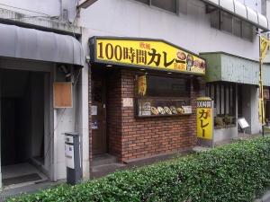 100時間カレーB&R東高円寺店店舗外観(西側)