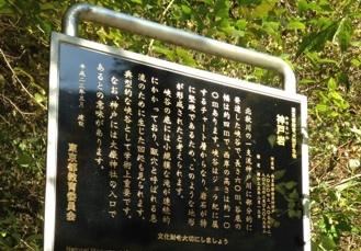 神戸岩説明