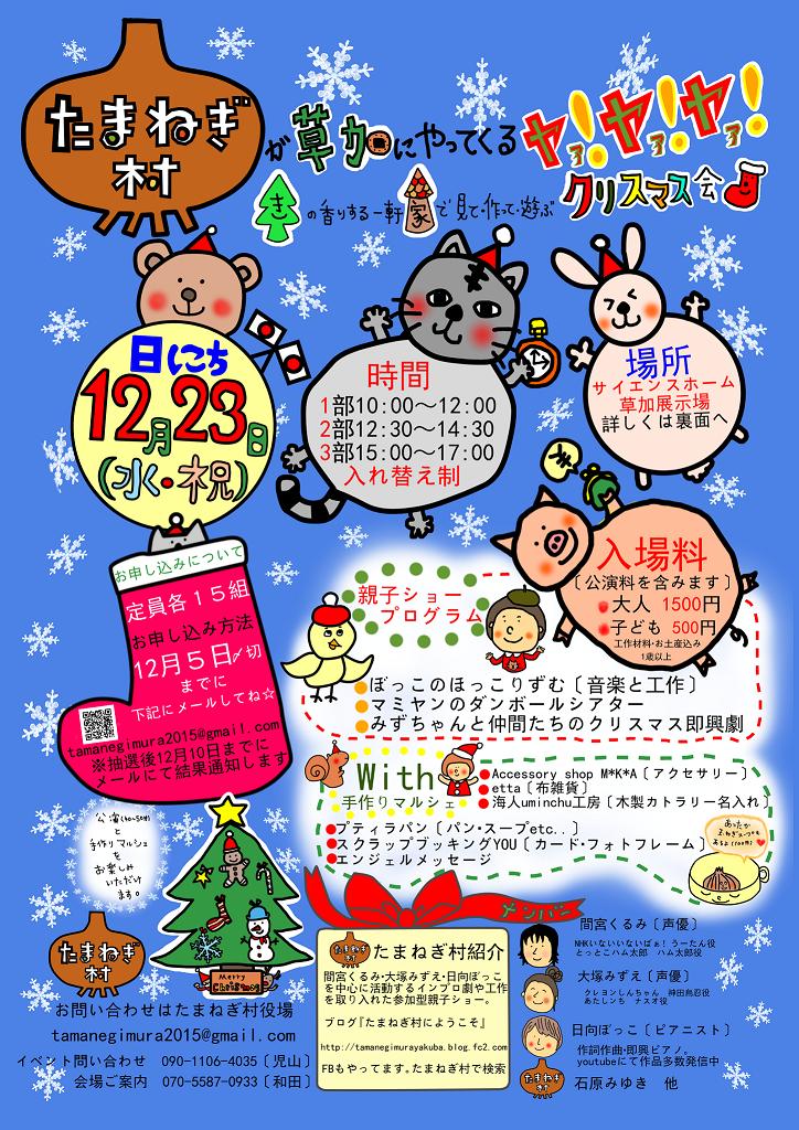 たまねぎ村2015クリスマス会