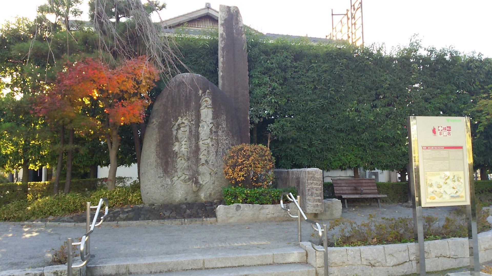 H発祥の地碑