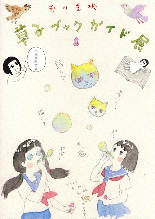 草子ブックガイド展3 のコピー