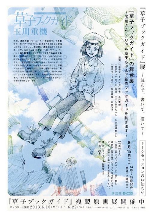 草子ブックガイド展ポスター