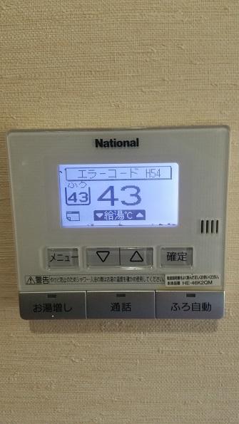 藤本エコキュート