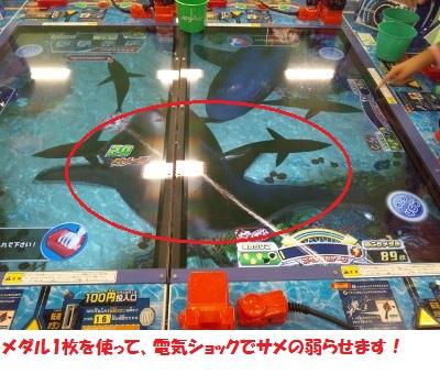 暴れるサメ2 (400x300)