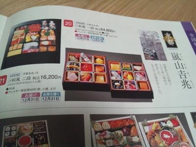 おせちカタログ2 (400x300)