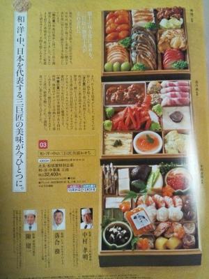 おせちカタログ3 (300x400)