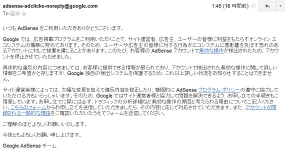 グーグルアドセンスアカウント停止